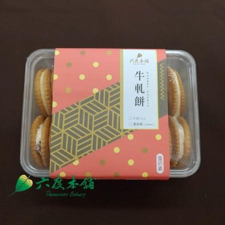 分享盒牛軋餅1