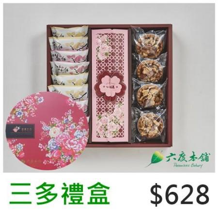 《三多禮盒 : 堅果塔+牛軋糖+牛軋餅》 ~ 9折優惠至 1/5,出貨至 1/20 止