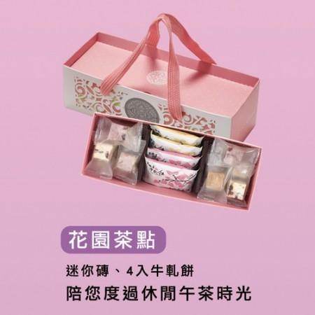 花園茶點禮盒 [六度本舖中秋獻禮] - 貨運來不及送,自取為佳