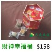 《財神幸福桶:幸福mini磚》 ~ 9折優惠至 1/5 ,出貨至 1/20 止 ~