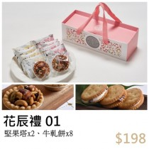 花辰禮 1  $198