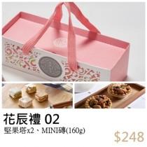 花辰禮 2  $248