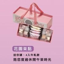 花園茶點禮盒 [幸福mini磚+牛軋餅]